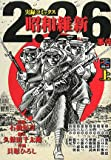 2.26事件 昭和維新〈上〉 (戦争と平和を考えるコミック)