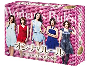オンナ♀ルール 幸せになるための50の掟 DVD-BOX