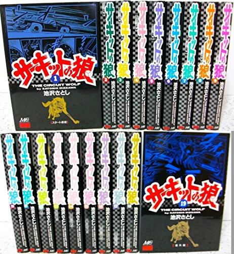 サーキットの狼 コミック 全19巻完結セット (MCCコミックス)