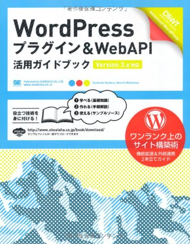 WordPressプラグイン & WebAPI 活用ガイドブック [fusion_builder_container hundred_percent=