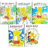 きつねの子シリーズ(全5巻セット)