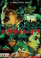 パラサイト・イヴ [DVD]