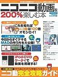 ニコニコ動画を200%楽しむ本 (アスペクトムック)