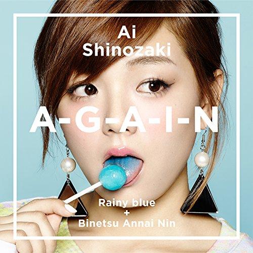 A-G-A-I-N (完全生産限定盤)