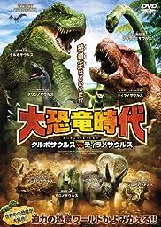 大恐竜時代 タルボサウルスvsティラノサウルス [DVD]