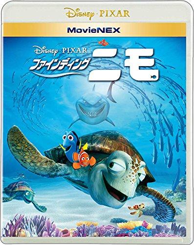 ファインディング・ニモ MovieNEX [ブルーレイ+DVD+デジタルコピー(クラウド対応)+MovieNEXワールド] [Blu-ray]