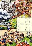 Hikidashi ni Terrarium by Ryouko Kui
