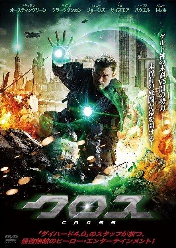 クロス [DVD]