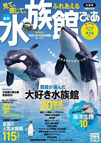 水族館ぴあ 全国版 (ぴあMOOK)