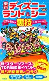 東京ディズニーランド&シーファミリー裏技ガイド2013~14年版