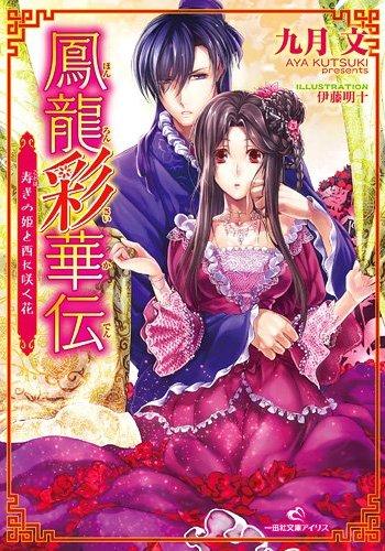 鳳龍彩華伝 寿ぎの姫と西に咲く花 (一迅社文庫アイリス)