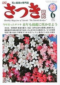 さつき研究 2015年 06 月号 [雑誌]