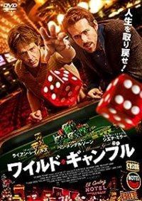 ワイルド・ギャンブル -MISSISSIPPI GRIND-