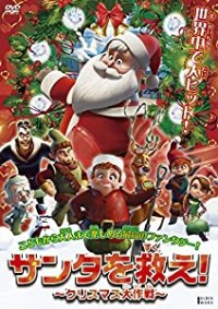 サンタを救え!〜クリスマス大作戦〜 -SAVING SANTA-