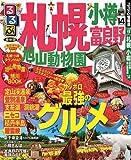 るるぶ札幌 小樽 富良野 旭山動物園'14 (国内シリーズ)