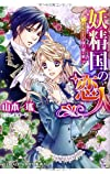 妖精国の恋人 黒馬の王子様と暁の娘 (コバルト文庫)