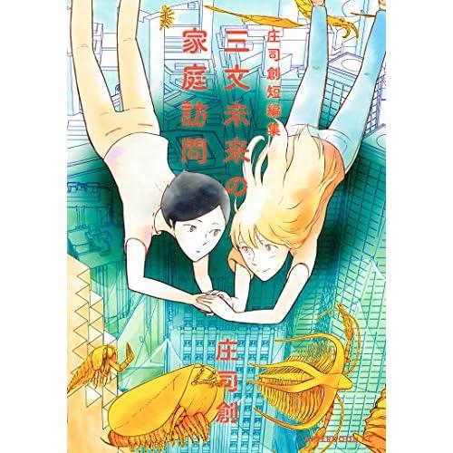 三文未来の家庭訪問 庄司創短編集 (アフタヌーンコミックス)