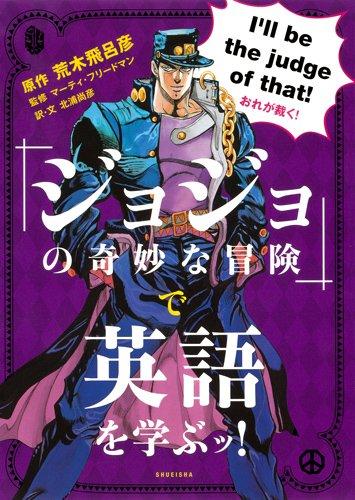 『ジョジョの奇妙な冒険』で英語を学ぶッ!