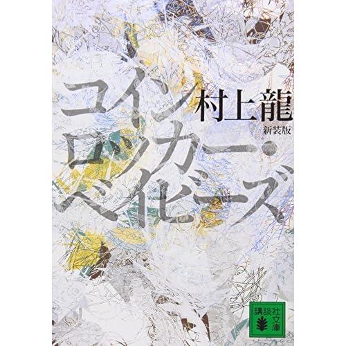 新装版 コインロッカー・ベイビーズ (講談社文庫)をAmazonでチェック!