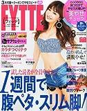 FYTTE (フィッテ) 2013年 08月号 [雑誌]
