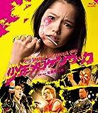 少年メリケンサック [Blu-ray]