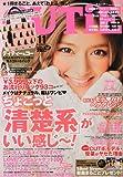CUTiE (キューティ) 2012年 11月号 [雑誌]