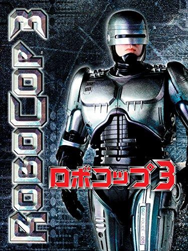 ロボコップ3 (字幕版)