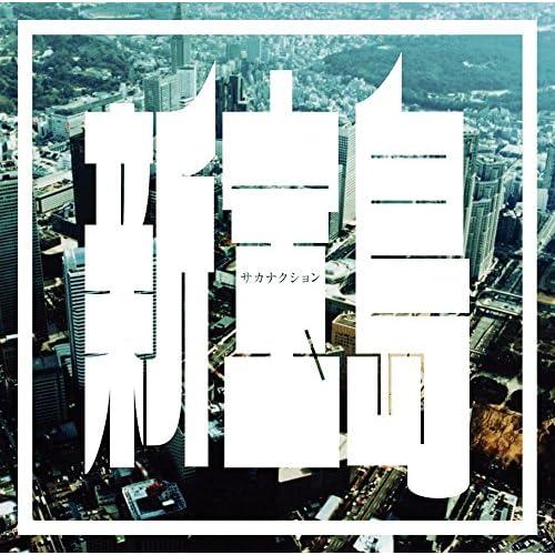 新宝島 (初回限定盤)をAmazonでチェック!