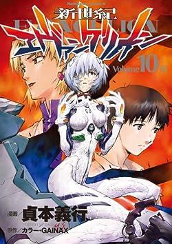 新世紀エヴァンゲリオン(10) (角川コミックス・エース)