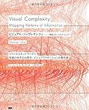 ビジュアル・コンプレキシティ ―情報パターンのマッピング