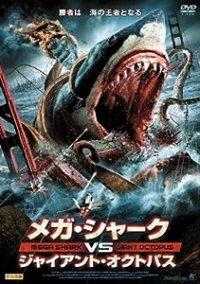 メガ・シャークVSジャイアント・オクトパス -MEGA SHARK VS. GIANT OCTOPUS-