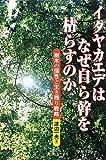 イタヤカエデはなぜ自ら幹を枯らすのか―樹木の個性と生き残り戦略