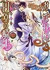 おこぼれ姫と円卓の騎士 王女の休日 (ビーズログ文庫)
