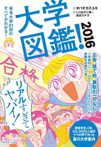 大学図鑑! 2016