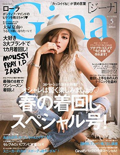 Gina 2015年 05月号 [雑誌]