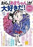 あまちゃんファンブック  おら、「あまちゃん」が大好きだ! [単行本] / 扶桑社 (刊)