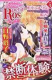 petit Rose (プチロゼ) Vol.4 2013年 10月号 [雑誌]