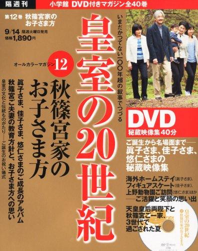 DVDマガジン 皇室の20世紀~秋篠宮家のお子さま方~ -