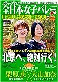 がんばれ! 全日本女子バレーMagazine vol.9 (ブルーガイド・グラフィック) [大型本] / 実業之日本社 (編集); 実業之日本社 (刊)