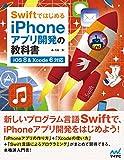 Swiftではじめる iPhoneアプリ開発の教科書 【iOS 8&Xcode 6対応】 (教科書シリーズ)
