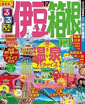 るるぶ伊豆 箱根\'17 (国内シリーズ)