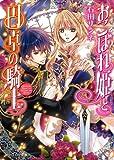 おこぼれ姫と円卓の騎士 1