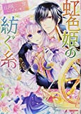 虹色姫の紡ぐ糸(仮) (一迅社文庫アイリス)