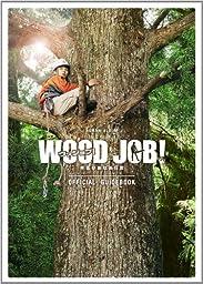 WOOD JOB! ~神去なあなあ日常~OFFICIAL GUIDEBOOK (ロマンアルバム)