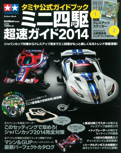タミヤ公式ガイドブック ミニ四駆 超速ガイド2014 (Gakken Mook)