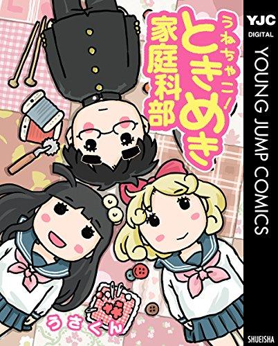 うねちゃこ!ときめき家庭科部 (ヤングジャンプコミックスDIGITAL)
