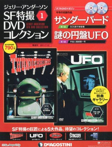 ジェリー・アンダーソン SF特撮DVDコレクション 2011年 7/12号 [雑誌]