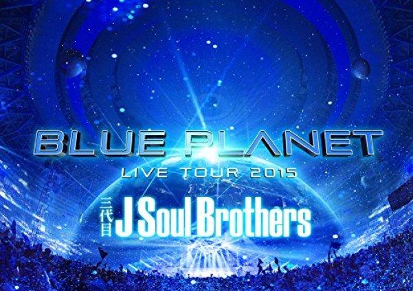 三代目 J Soul Brothers LIVE TOUR 2015 「BLUE PLANET」(DVD3枚組+スマプラ)(初回生産限定盤)