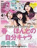 CanCam (キャンキャン) 2015年 4月号 [雑誌]