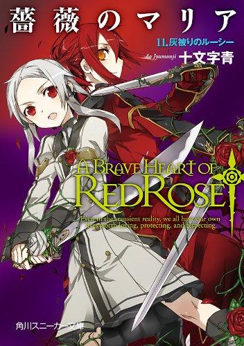 薔薇のマリア 11.灰被りのルーシー (角川スニーカー文庫)